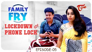 FAMILY FRY | Episode 5 | Lockdown Lo Phone Lock | TeluguOne - TELUGUONE