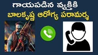 గాయపడిన వ్యక్తికి బాలకృష్ణ ఆరోగ్య పరామర్శ | Balakrisha Call Record | TFPC - TFPC