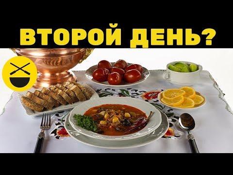 СОЛЯНКА БАРСКАЯ по рецепту СТАЛИКА ХАНКИШИЕВА