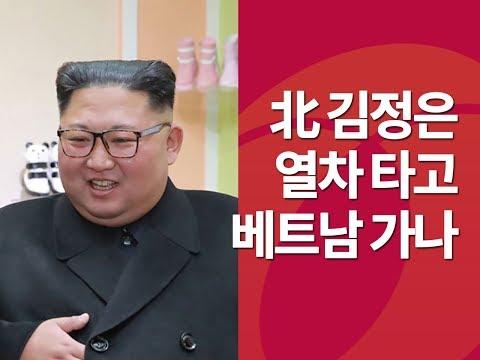 [영상으로 보는 국제뉴스] 김정은, 열차 타고 베트남 가나