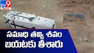 సమాధి నుంచి మృతదేహం వెలికితీత  | Nalgonda - TV9 - TV9