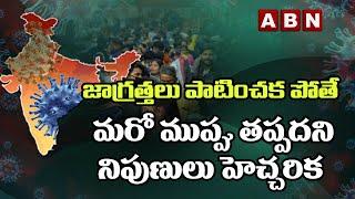 జాగ్రత్తలు పాటించక పోతే మరో ముప్పు తప్పదని నిపుణులు హెచ్చరిక | ABN 360 | ABN Telugu - ABNTELUGUTV