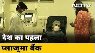 Covid- 19 News: दिल्ली में Corona के बढ़ते मामलों के बीच Plasma Bank की शुरुआत - NDTVINDIA