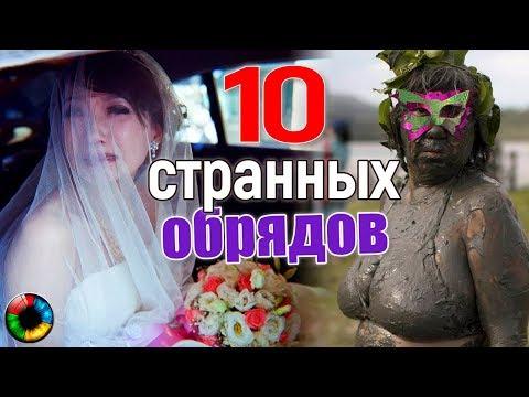 Самые странные свадебные обряды #свадьба #невеста #жених #обряд