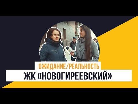 ЖК «Новогиреевский» от ФСК «Лидер»: Ожидание/Реальность photo