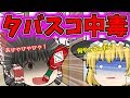 【ゆっくり茶番】霊夢、タバスコ中毒者になる!!
