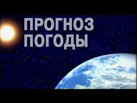 Прогноз погоды, ТРК «Волна плюс», г  Печора, 22 08 21