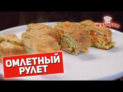 Универсальное блюдо на завтрак, обед и перекус: ОМЛЕТНЫЙ РУЛЕТ
