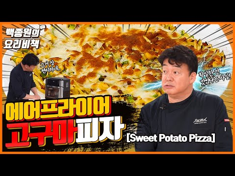 Is it true? Sweet potato pizza with real sweet potato!