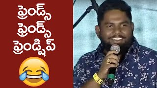 Actor Viva Harsha Speech | Maa Vintha Gaadha Vinuma Pre Release Event - TFPC