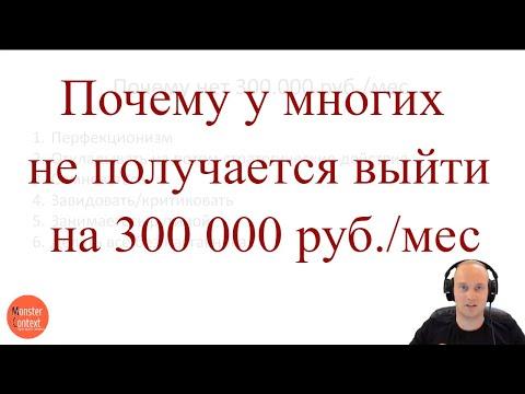 Почему у многих нет 300 000 руб./мес. ?