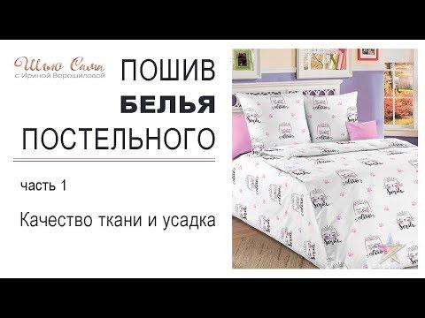 ✂ Пошив постельного белья. Качество ткани и усадка