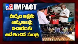 TV9 Impact : ప్రభుత్వ మద్యం దుకాణాల్లో  ఎక్సైజ్ శాఖ పోలీసులు సోదాలు - TV9 - TV9