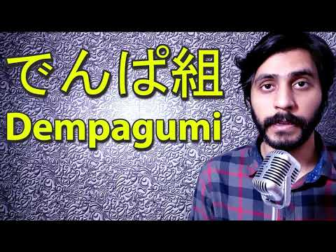 How To Pronounce でんぱ組 Dempagumi
