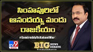 BIG Points : సోమిరెడ్డి Vs కాకాని..! || Big News Big Debate - TV9 - TV9