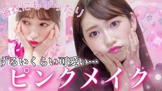 コスメ ピンク『【ピンクメイク】最近買ったコスメを使ってピンクメイクしてみた!ずるかわ?』などなど