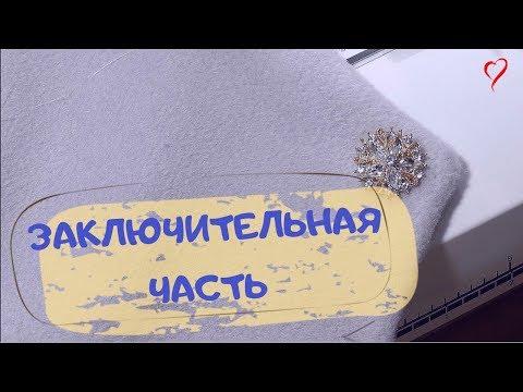 Заключительная часть/ПАЛЬТО-ТРАПЕЦИЯ/Burda 12/2018