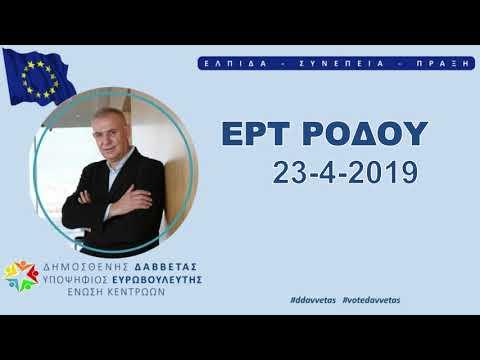Δημοσθένης Δαββέτας στην ΕΡΤ Ρόδου (18-4-2019)