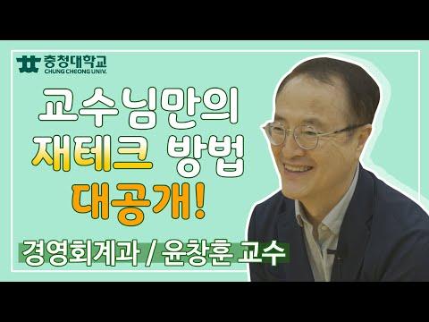 [경영회계과] 교수님만의 재테크 방법 대공개!! 이미지