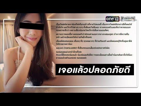 เจอแล้ว! สาวไทยหายตัวลึกลับที่มัลดีฟส์ | ข่าวช่องวัน | one31