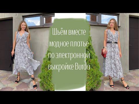 Шьём вместе модное платье как в Pinterest по электронной выкройке Burda