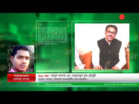 Abul Kalam Md. Ahasanul Hoque Chowdhury  MP replied at #AmarMP