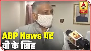 China is trying to divert attention from Corona allegations: VK Singh - ABPNEWSTV