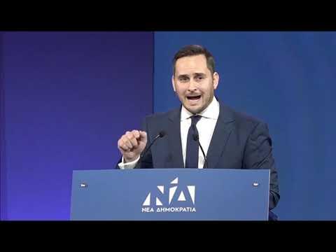 Χαιρετισμός Μάριου Γεωργιάδη στο 12ο συνέδριο της ΝΔ (15-12-2018)