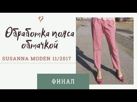 ФИНАЛ/Обработка пояса обтачкой/Susanna Moden 11/2017/Knip mode