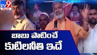 Peddireddy Ramachandra Reddy fires on Chandrababu - TV9 - TV9