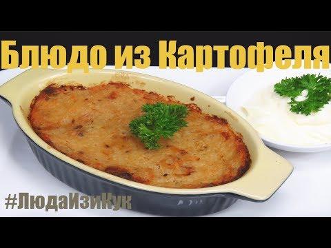 Всем любителям картофеля КАРТОФЕЛЬНАЯ ЗАПЕКАНКА Большой ДРАНИК в духовке #ЛюдаИзиКук