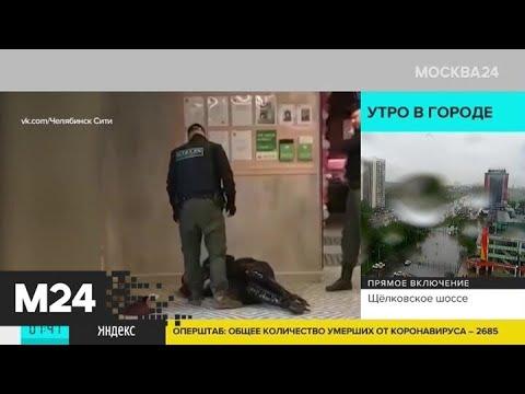 Актуальные новости России за 3 июня: в Челябинске охранник избил покупателя - Москва 24 photo