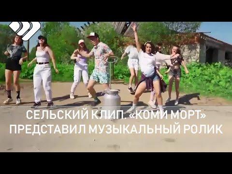 Проект «Коми Морт» представил первый клип на песню «За водой»