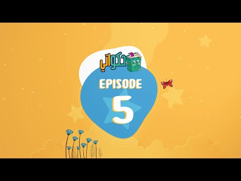 Hakawaty Episode 5 - الإبتسامة الذهبية