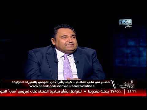 المصري أفندي| مصر في قلب العالم .. كيف يتأثر الأمن القومي بالتغيرات الدولية؟