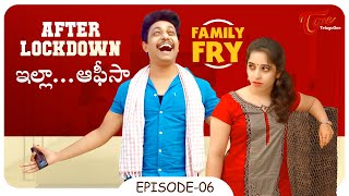 FAMILY FRY | Episode 6 | After Lock Down ఇల్లా... ఆఫీసా..? | TeluguOne - TELUGUONE