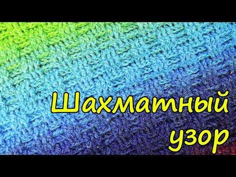 ПРОСТОЙ Шахматный узор крючком для шапки и свитера Узор вязания крючком 135