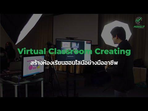 Virtual-Classroom-Creating-(สร