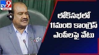 Lok Sabha speaker suspends 11 Congress MPs - TV9 - TV9