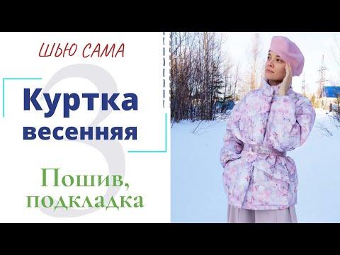 Шью сама ВЕСЕННЯЯ КУРТКА/Пошив и подкладка