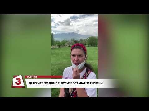Централна емисия новини по Канал 3 на 30.04.2020 г. от 18:00 часа