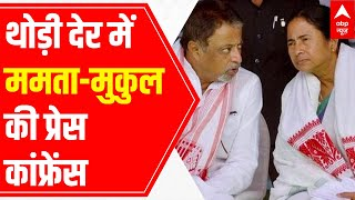 Mukul Roy likely to be present during Mamata Banerjee's Press Conference - ABPNEWSTV