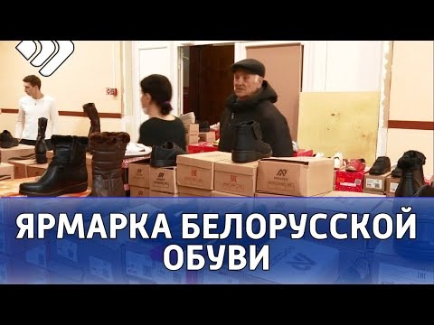 В столице Коми открылась ярмарка белорусской обуви.