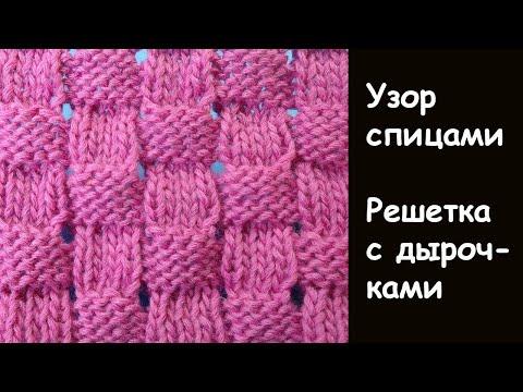Модный Узор Плетенка с дырочками  Вязания спицами