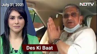 Des Ki Baat: Nitish Kumar's Close Aide Lalan Singh Elected New Janata Dal (United) Chief - NDTV
