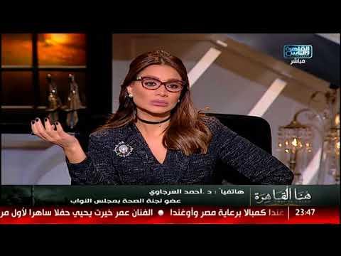 د.أحمد العرجاوي: نسمع عن عقار علاج السرطان منذ 16 عام ولم نرى نتيجة واحدة له!!
