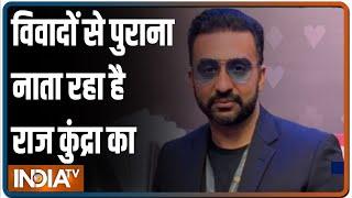 विवादों से पुराना नाता रहा है Raj Kundra का, इन मामलों में भी सामने आया है नाम - INDIATV