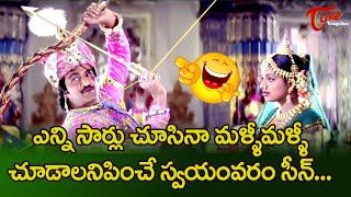 ఎన్నిసార్లు చూసినా మళ్ళీ మళ్ళీ  చూడాలనిపించే  స్వయంవరం సీన్ | Ultimate Movie Scenes | TeluguOne - TELUGUONE
