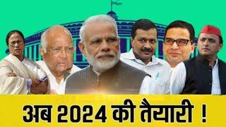2024 Elections: PM Modi vs Mamata Banerjee vs Rahul Gandhi vs Kejriwal   Hindi News Live   Live News - ITVNEWSINDIA
