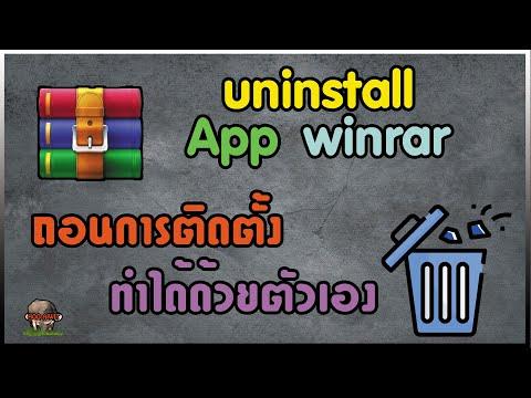 ถอนการติดตั้ง-โปรแกรม-WinRAR--